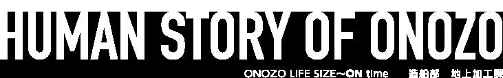 ONOZO LIFE SIZE〜ON time 造船部 地上加工課