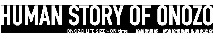 ONOZO LIFE SIZE〜ON time 造船部 船体建造課 船舶営業部 新造船営業課東京支店